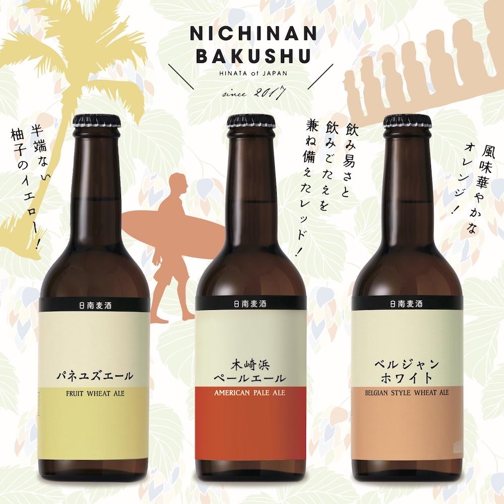 日南麦酒3種類6本セット